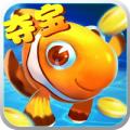 街机捕鱼夺宝版app icon图