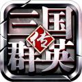 三国群英传app icon图