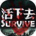 活下去手游app icon圖