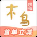 木鸟短租app icon图