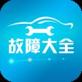 汽车故障大全app icon图