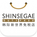 韩际新世界免税店app icon图