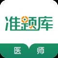 执业医师准题库app icon图