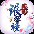 琅琊榜风起长林app icon图