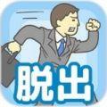 逃离公司app icon图