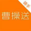 曹操送骑手版app icon图