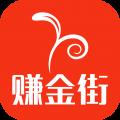 赚金街app icon图
