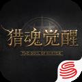 猎魂觉醒app icon图