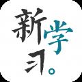 新学习app icon图
