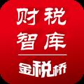财税智库app icon图