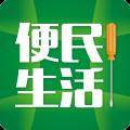 便民生活服务app icon图