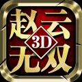 真赵云无双app icon图