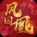 凤囚凰电脑版icon图