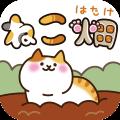 猫咪田园app icon图