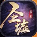 圣墟手游app icon图