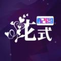 花式配图app icon图