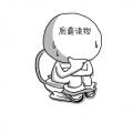 厕霸读物app icon图