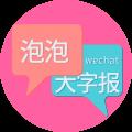 萌字泡泡app icon图