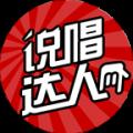 说唱达人app icon图