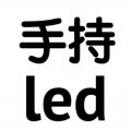 手持led app icon图