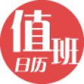 值班日历app icon图