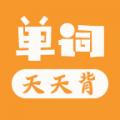 高考单词天天背app icon图