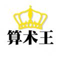 算术王app icon图