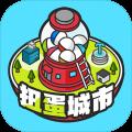 扭蛋城市 app icon图