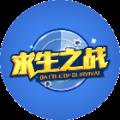求生之战2 app icon图