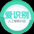 爱识别app icon图