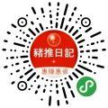 猪推日记app icon图