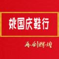 姚国庆鞋行app icon图