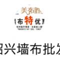 绍兴墙布批发app icon图