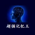 超强记忆王app icon图