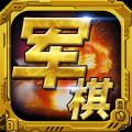 多比特军棋app icon图