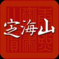定海山app icon图