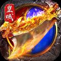烈火皇城电脑版icon图
