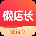 懶店長app icon圖