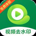 视频去除水印app icon图