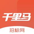 千里马招标网客户端app icon图