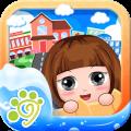 貝貝公主的模擬小鎮app icon圖