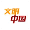 文明中国app icon图