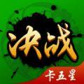 决战卡五星app icon图