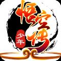 少年悟空传app icon图