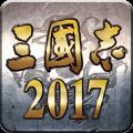 三国志2017 app icon图