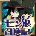 魔物娘召唤记app icon图