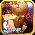 NBA梦之队app icon图