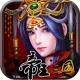 帝王三国2手机版icon图