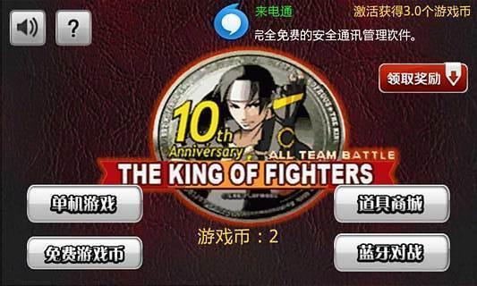 拳皇十周年纪念版体育app万博版截图1