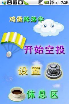 鸡蛋降落伞截图1